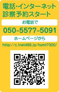 ネット/電話予約スタート